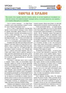 vv n13-20 сайт Страница 11