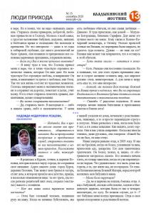 vv n13-20 сайт Страница 13