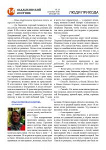 vv n13-20 сайт Страница 14