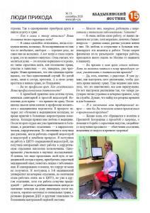vv n13-20 сайт Страница 15