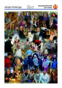 vv n13-20 сайт Страница 17