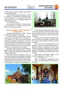 vv n13-20 сайт Страница 21