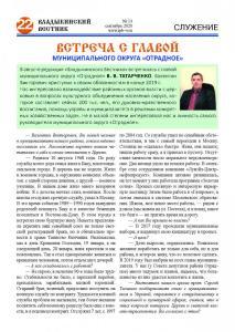 vv n13-20 сайт Страница 22