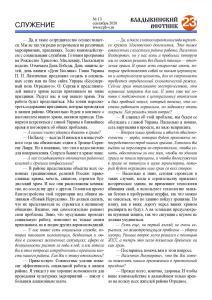 vv n13-20 сайт Страница 23