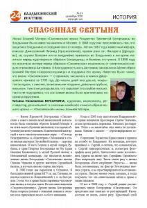 vv n13-20 сайт Страница 24