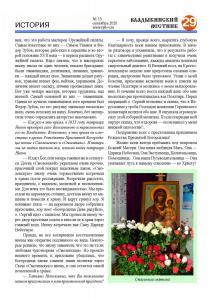 vv n13-20 сайт Страница 29