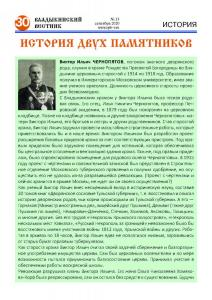 vv n13-20 сайт Страница 30