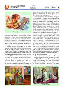 14 VV сайт Страница 06