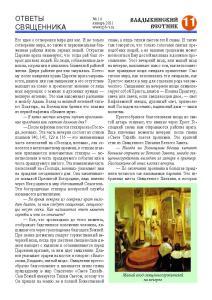 14 VV сайт Страница 11