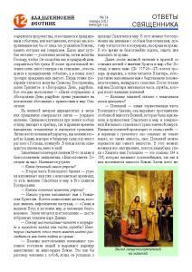 14 VV сайт Страница 12