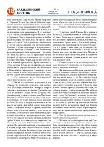 14 VV сайт Страница 18