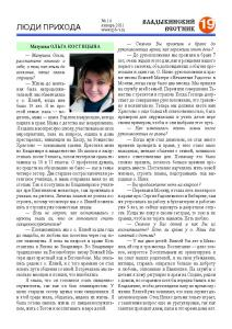 14 VV сайт Страница 19