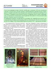 14 VV сайт Страница 25
