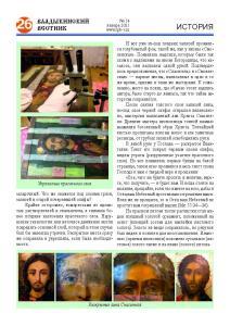 14 VV сайт Страница 26