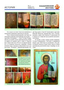 14 VV сайт Страница 27