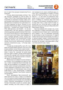 VV n15-21-сайт Страница 03