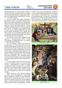 VV n15-21-сайт Страница 05