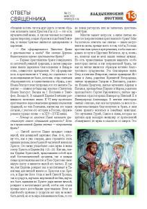 VV n15-21-сайт Страница 13