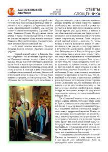 VV n15-21-сайт Страница 14