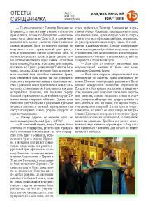 VV n15-21-сайт Страница 15