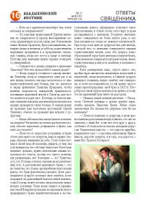 VV n15-21-сайт Страница 16