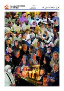 VV n15-21-сайт Страница 20