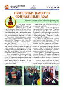VV n15-21-сайт Страница 24