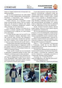 VV n15-21-сайт Страница 25