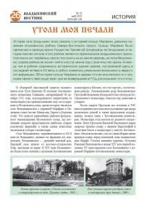 VV n15-21-сайт Страница 26