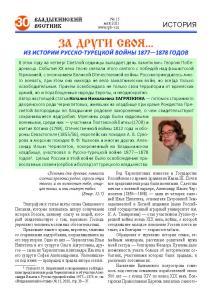 VV n15-21-сайт Страница 30