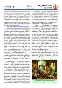 VV n15-21-сайт Страница 31