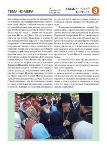 vv 07-17 сайт Page 03 (Копировать)