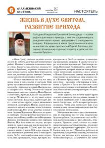 vv 07-17 сайт Page 06 (Копировать)