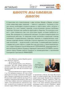 vv 07-17 сайт Page 11 (Копировать)