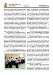 vv 07-17 сайт Page 16