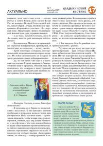 vv 07-17 сайт Page 17 (Копировать)