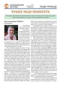vv 07-17 сайт Page 18 (Копировать)