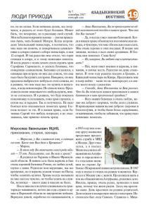 vv 07-17 сайт Page 19 (Копировать)