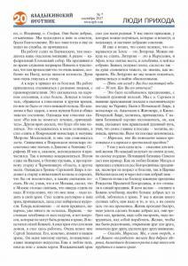 vv 07-17 сайт Page 20 (Копировать)