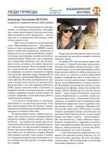 vv 07-17 сайт Page 21 (Копировать)