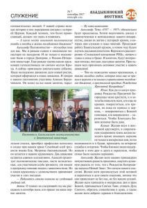 vv 07-17 сайт Page 25 (Копировать)