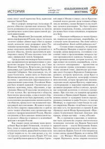 vv 07-17 сайт Page 27 (Копировать)