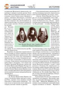 vv 07-17 сайт Page 28 (Копировать)