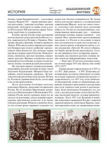 vv 07-17 сайт Page 29 (Копировать)