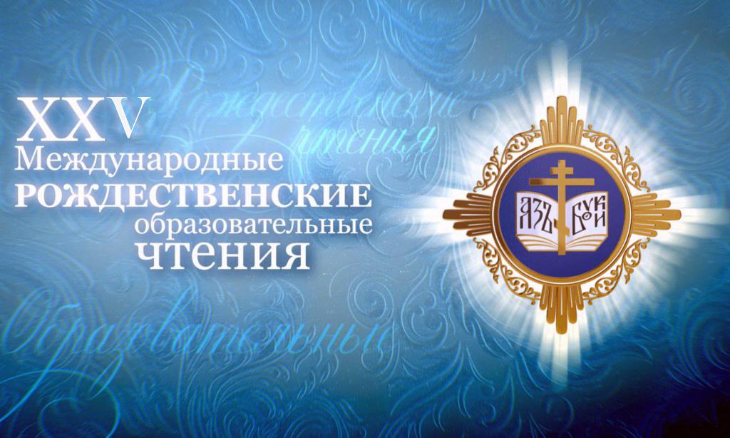 25-27 января в Москве прошли XXV Международные Рождественские образовательные чтения
