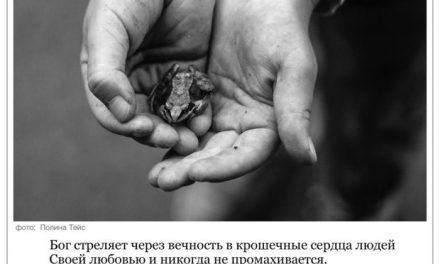 Так сказать. Спецвыпуск: О любви | Православный журнал Фома