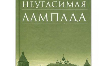 Утешительный поп. Фрагмент из книги Б.Ширяева «Неугасимая Лампада»
