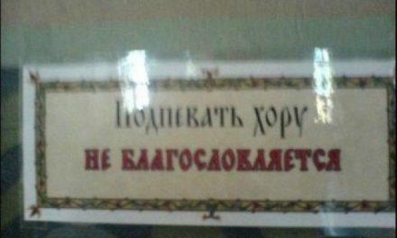 Благочестивые объявления)