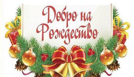 Добро на Рождество!