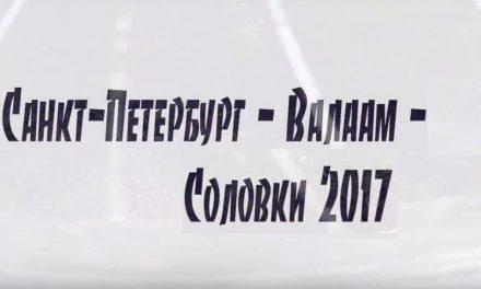 Премьера фильма о велопаломничестве «Санкт-Петербург — Валаам — Соловки».